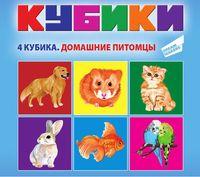 """Кубики """"Домашние питомцы"""" (4 шт)"""