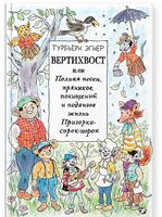 Вертихвост, или Полная песен, пряников, похищений и подвигов жизнь Пригорка-сорок-норок