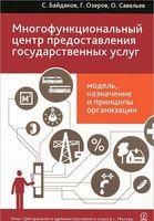 Многофункциональный центр предоставления государственных услуг. Модель, назначение и принципы организации