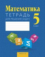 Математика. 5 класс. Тетрадь для решения задач