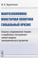 Макроэкономика, монетарная политика, глобальный кризис (м)