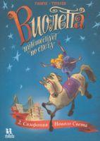 Виолетта путешествует по свету. Книга 2. Симфония Нового Света