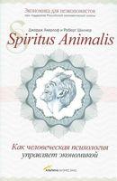 Spiritus Аnimalis, или Как человеческая психология управляет экономикой и почему это важно для мирового капитализма