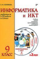 Информатика и ИКТ. 9 класс. Учебник (+ 2 DVD)