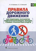 Правила дорожного движения: для пешеходов, пассажиров, водителей велосипедов, мопедов, гужевых транспортных средств