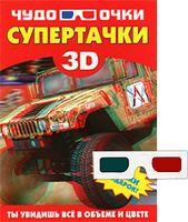 Чудо-очки 3D. Супертачки