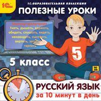 1С:Образовательная коллекция. Полезные уроки. Русский язык за 10 минут в день. 5 класс