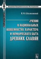 Учения о национальных особенностях характера и юридического быта древних славян. Историко-критическое исследование