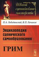 Энциклопедия сценического самообразования. Грим (м)