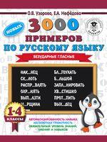 3000 новых примеров по русскому языку. Безударные гласные. 1-4 классы