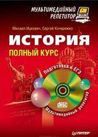 История. Полный курс. Мультимедийный репетитор (+ CD)