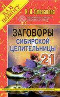 Заговоры сибирской целительницы - 21