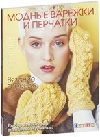 Вязание в тренде. Модные варежки и перчатки. Спицы