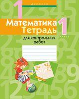 Математика. 1 класс. Тетрадь для контрольных работ