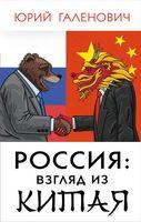 Россия. Взгляд из Китая