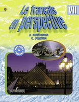 Французский язык. 7 класс. Учебник