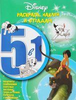 Классические персонажи Disney. Раскрась, наклей и отгадай! 5 в 1
