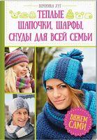 Теплые шапочки, шарфы, снуды для всей семьи