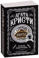 """Отель """"Бертрам"""" (м)"""