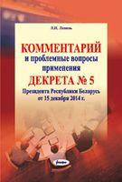 Комментарий и проблемные вопросы применения Декрета № 5 Президента Республики Беларусь от 15 декабря 2014 г.
