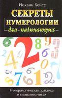 Секреты нумерологии для начинающих