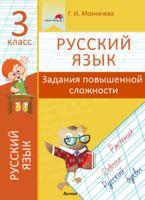 Русский язык. 3 класс. Задания повышенной сложности