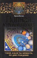 Полная астрологическая энциклопедия. Узнай, какая ты личность, по дню рождения