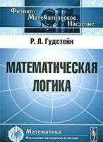 Математическая логика