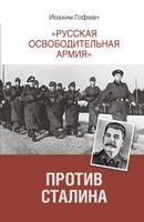 """""""Русская освободительная армия"""" против Сталина"""