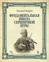 Фундаментальная школа скрипичной игры