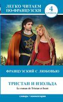 Le roman de Tristan et Iseut. Уровень 4