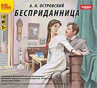 А.Н. Островский. Бесприданница