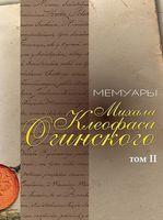 Мемуары Михала Клеофаса Огинского. Том 2