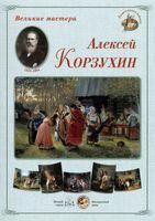 Алексей Корзухин. Великие мастера