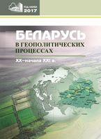 Беларусь в геополитических процессах ХХ - начала ХХI века