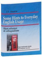 Английский язык. Разговорная лексика