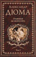 Графиня де Монсоро. В двух томах. Том 2