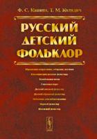 Русский детский фольклор