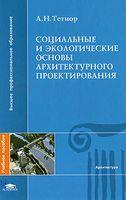 Социальные и экологические основы архитектурного проектирования
