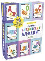Я учу английский алфавит