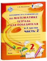 Готовимся к олимпиаде по математике. 2 класс. Тетрадь для победителя. В 2-х частях. Часть 2