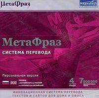 МетаФраз. Система перевода текстов