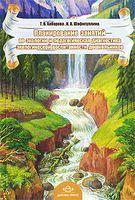 Планирование занятий по экологии и педагогическая диагностика экологической воспитанности дошкольников