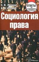 Социология права. Ответы на экзаменационные вопросы