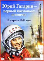 Юрий Гагарин - первый космонавт планеты. Плакат
