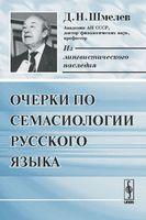 Очерки по семасиологии русского языка