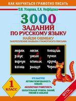 3000 примеров по русскому языку. Найди ошибку. 1 класс