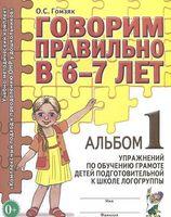 Говорим правильно в 6-7 лет. Альбом 1. Упражнения по обучению грамоте детей в подготовительной к школе логогруппы