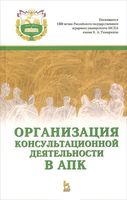Организация консультационной деятельности в АПК