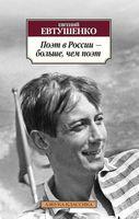 Поэт в России – больше, чем поэт